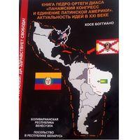 "Хосе Боггиано. Книга Педро Ортеги Диаса ""Панамский конгресс и единение Латинской Америки""."