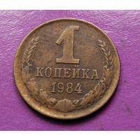 1 копейка 1984 года СССР #07
