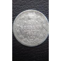 20 копеек 1883