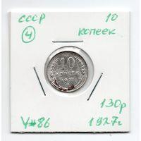 СССР 10 копеек 1927 года - 4