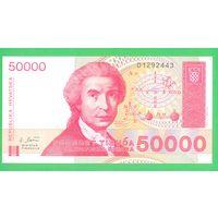 Хорватия, 50000 динар, 1993 г., UNC