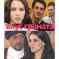Вкус граната. (Россия, 2011) Все 16 серий. Скриншоты внутри