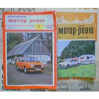 """Журнал """"Чехословацкое """"Мотор-Ревю"""" (Шкода Рапид, Skoda Rapid)"""