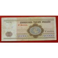 20000 рублей 1994 года. БГ 8532534.