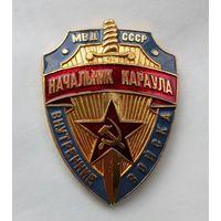 Знак Начальник караула внутренних войск МВД.