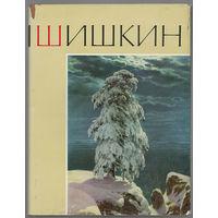 И.И. Шишкин. Альбом репродукций. 1963