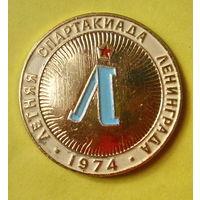 Летняя спартакиада 1974 года. Ленинград. 588.