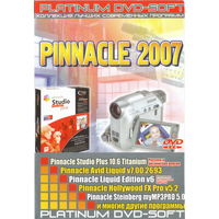 "Сборник программ ""Pinnacle 2007"""