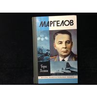 ЖЗЛ Маргелов