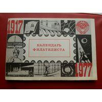 Календарь филателиста 1977.