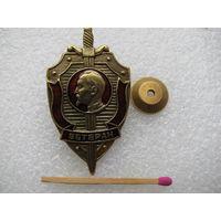 Знак. КГБ СССР. Ветеран. тяжёлый, винт, копия.