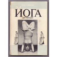 Гита Айенгар Йога для женщин