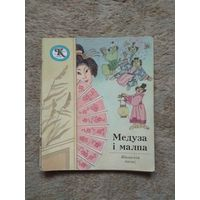 "Книжка ""Медуза i малпа"" (СССР)"