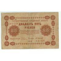 25 рублей 1918 год, Пятаков - Осипов,  серия АБ-226
