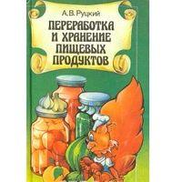 Руцкий. Переработка и хранение пищевых продуктов