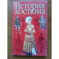 История костюма, 1200-2000. /Джоан Нанн.