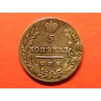 5 копеек 1822 СПБ ПД серебро