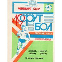 Динамо Минск - Арарат Ереван 23.03.1986г.