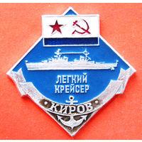 """Легкий крейсер """"КИРОВ"""". (из набора)."""