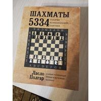 Шахматы 5334 задачи комбинации партии