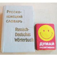 Карманный Русско - Немецкий словарь 1978 ГДР