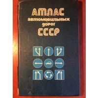 Атлас автомобильных дорог СССР (1991г.)