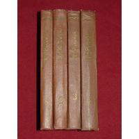 И. С. Никитин. Сочинения в 4 томах (комплект). 1960 год