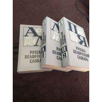 Русско-белорусский словарь. 3 тома