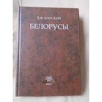 Белорусы, Е.Ф. Карский, том 2 кн.1, Язык белорусского народа