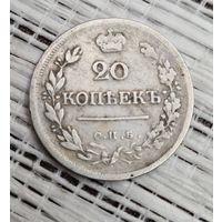 С 1 рубль Монета 20 копеек Серебро Россия 1823 Бесплатная Доставка