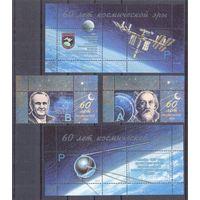 Приднестровье Космос 60 лет космической эры