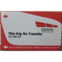 Билет Иерусалим трамвай