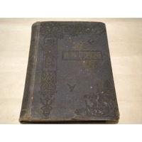 Н.В. Гоголь сочинения ,1900 год издания