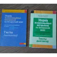 Белорусскому языку