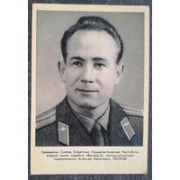 Летчик-космонавт Леонов А.А. 1965 г. Чистая