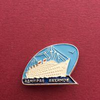 Круизные лайнеры СССР. Адмирал Нахимов