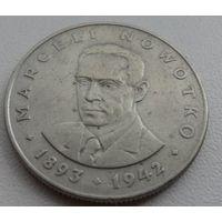 20 злотых РП 1975 г.в. Новотко,Y# 69, 20 ZLOTYCH, из коллекции