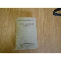 Алекссеев И. А. и др. Русско-английский словарь. 8
