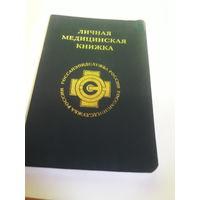 Медицинская книжка РФ