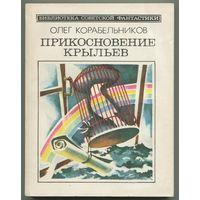 """Олег Корабельников - """"Прикосновение крыльев"""""""
