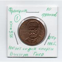 Франция 10 франков 1985 год, 100 лет со дня смерти Виктора Гюго - 1