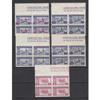 Почтальон НАДПЕЧАТКИ Почтово - телеграфные марки 1930-40?? Испания MNH 5 м просечка КВАРТБЛОКИ лот РАСПРОДАЖА