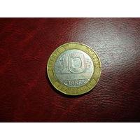 10 франков 1988 год Франция