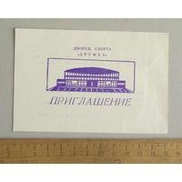 Карточка ПРИГЛАШЕНИЕ Чемпионат СССР по баскетболу 3-4 января 1989 г Донецк