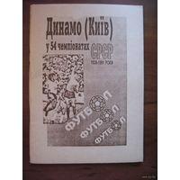 """""""Динамо"""" (Киев) в 54 чемпионатах СССР (1936-1991 гг.)."""