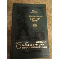 "Новая библиотека приключений.Р.Сабатини""Приключения капитана Бласа""."