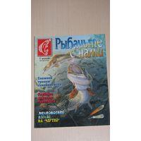 Рыбачьте с нами 2005 # 1
