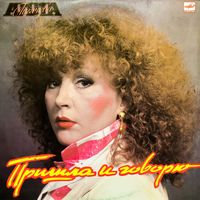 LP Алла Пугачева - Пришла и говорю (1987)