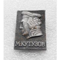 М. Кутузов. Полководец. Главнокомандующий Русской Армией в войне 1812 года #0402-UP3