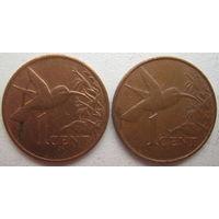 Тринидад и Тобаго 1 цент 1984, 2003 гг. Цена за 1 шт. (g)